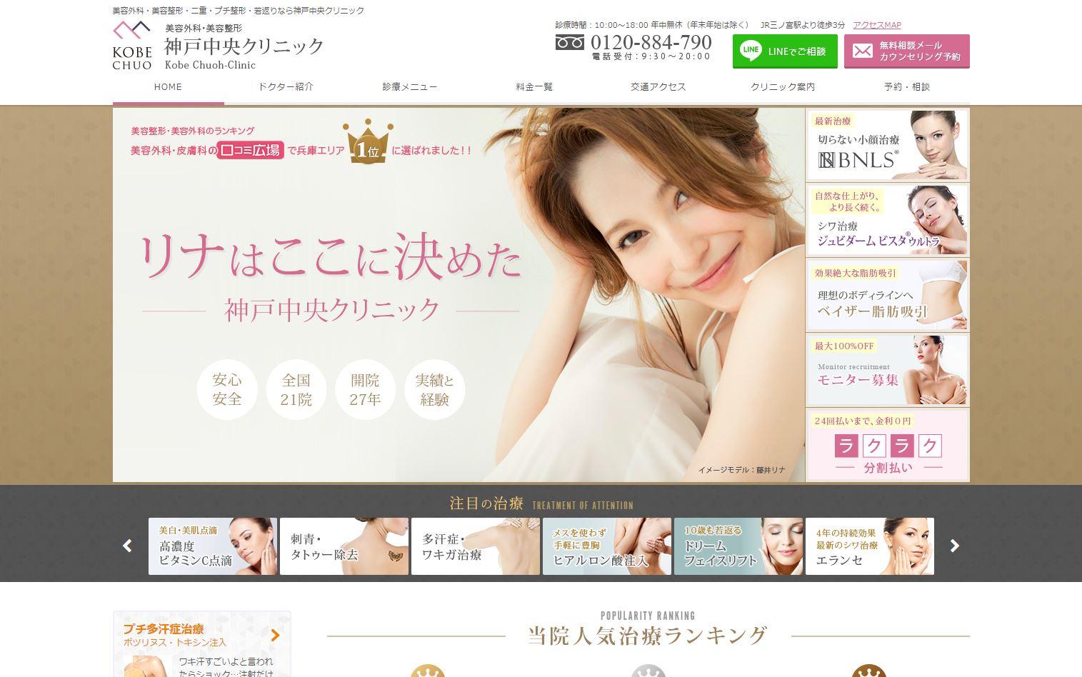 神戸中央クリニック美容外科キャプチャ画像