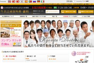 共立美容外科岡山院キャプチャ画像