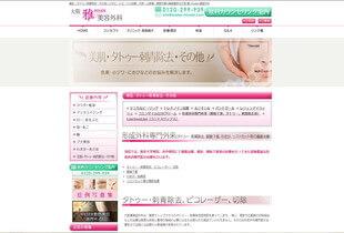 大阪 雅 -miyabi- 美容外科キャプチャ画像