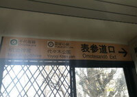 表参道スキンクリニック表参道院道順_JR原宿駅