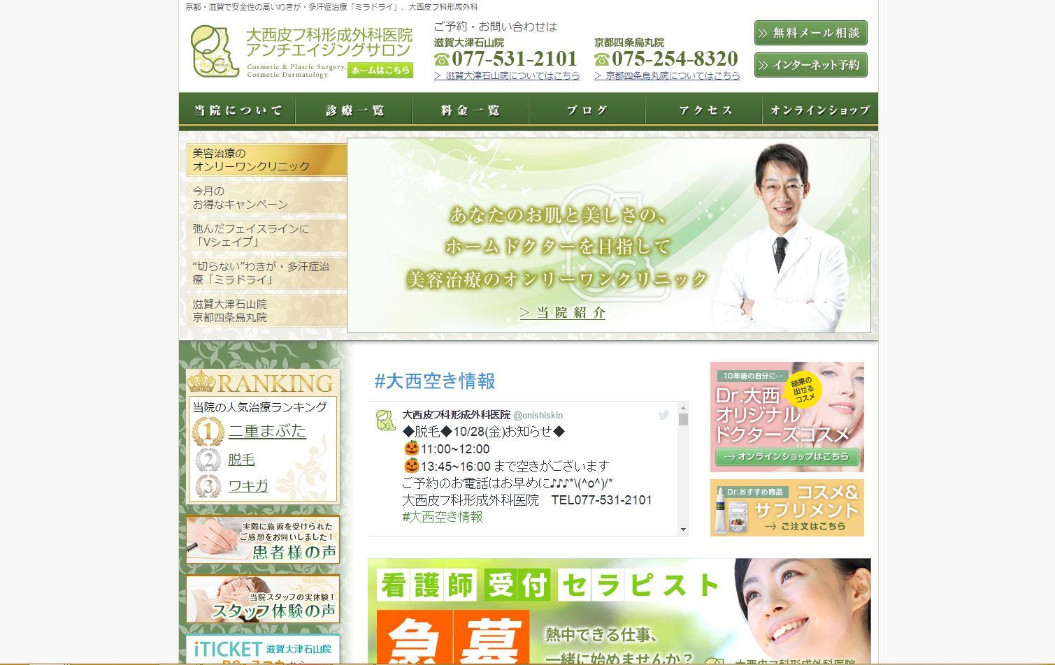 大西皮フ科形成外科医院京都四条烏丸院キャプチャ画像