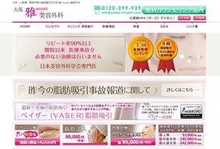 大阪 雅-miyabi-美容外科キャプチャ画像