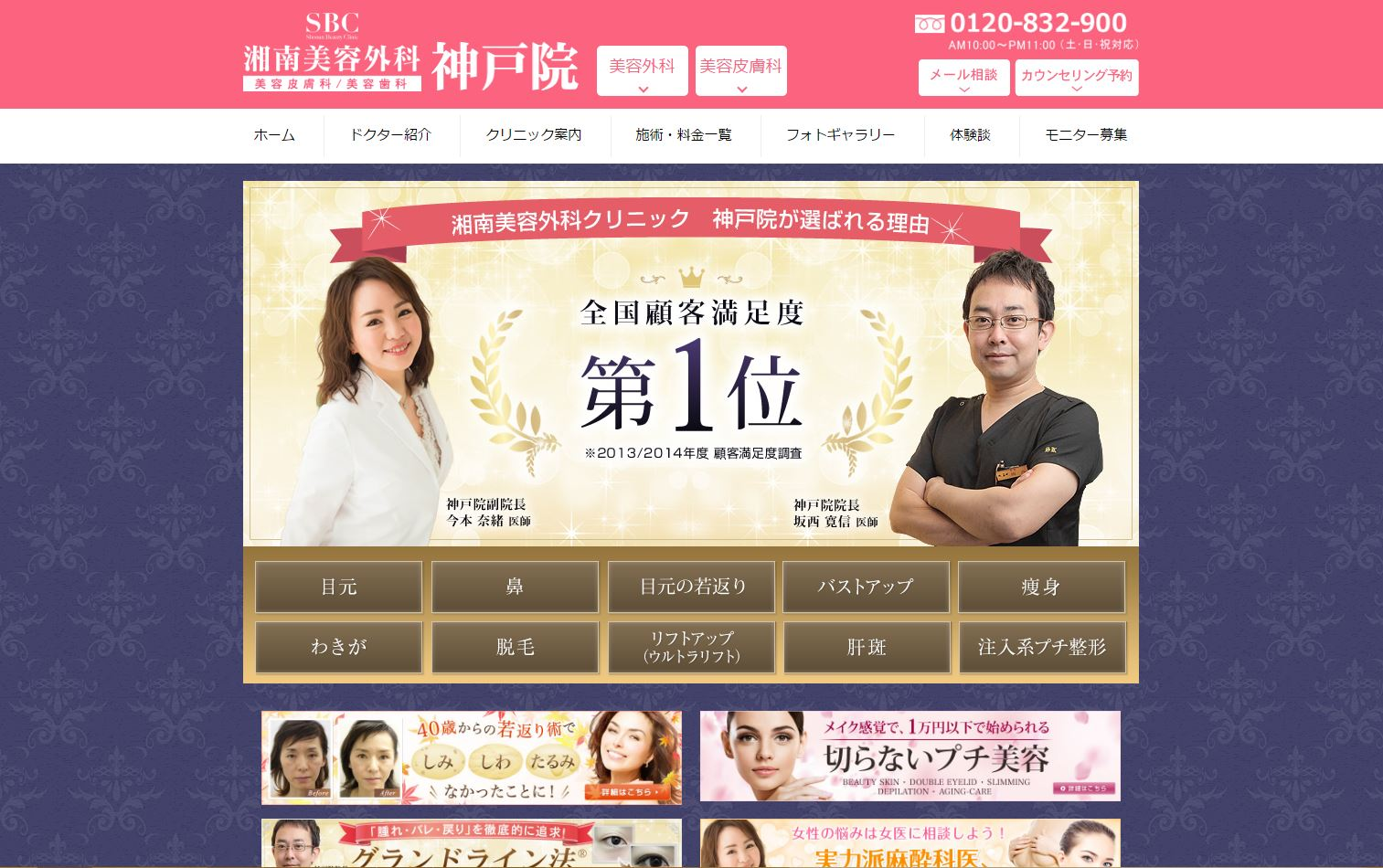 湘南美容外科クリニック神戸院キャプチャ画像