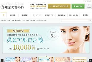 東京美容外科キャプチャ画像