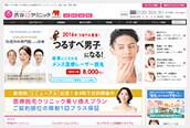 渋谷美容外科クリニック キャプチャ画像