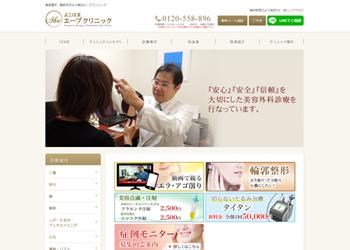 横浜エーブクリニック公式HP