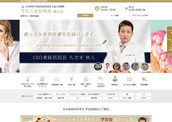 共立美容外科横浜院公式HP