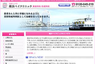 横浜ベイクリニックキャプチャ画像