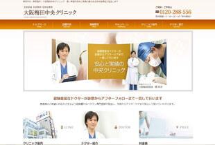 大阪梅田中央クリニック美容外科キャプチャ画像