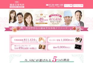 湘南美容外科キャプチャ画像