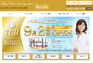 東京中央美容外科・美容皮膚科福島院キャプチャ画像
